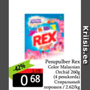 Allahindlus - Pesupulber Rex Color Malaysian Orchid 260 g