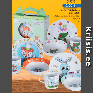 Скидка - Набор детской столовой посуды