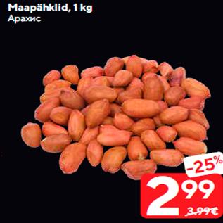 Allahindlus - Maapähklid, 1 kg