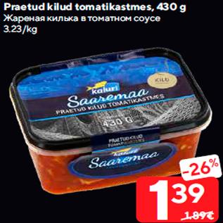 Allahindlus - Praetud kilud tomatikastmes, 430 g