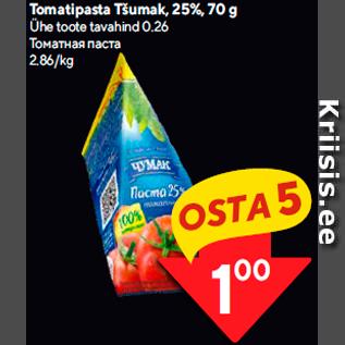 Allahindlus - Tomatipasta Tšumak, 25%, 70 g