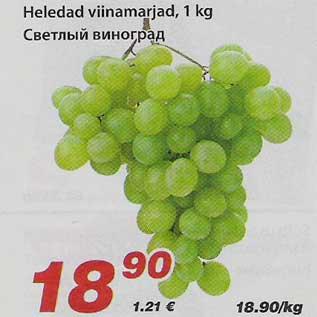 Скидка - Светлый виноград