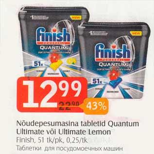 Allahindlus - Nõudepesumasina tabletid Quantum Ultimate või Ultimate Lemon