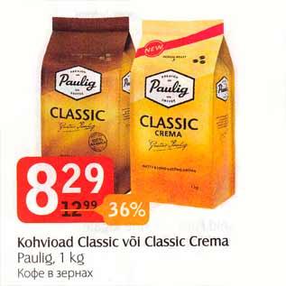 Allahindlus - Kohvioad Classic või Classic Crema
