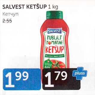 Allahindlus - SALVEST KETŠUP 1 kg
