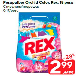 Allahindlus - Pesupulber Orchid Color, Rex, 18 pesu