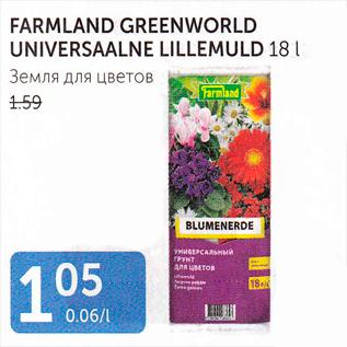 Allahindlus - FARMLAND GREENWORLD UNIVERSAALNE LILLEMULD 18 L