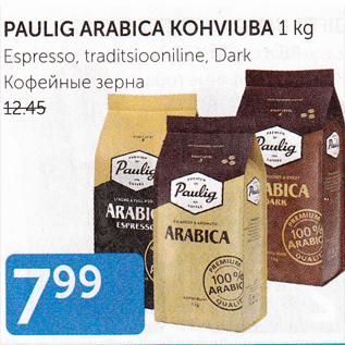 Allahindlus - PAULIG ARABICA KOHVIUBA 1 kg