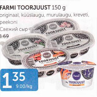 Allahindlus - FARMI TOORJUUST 150 G