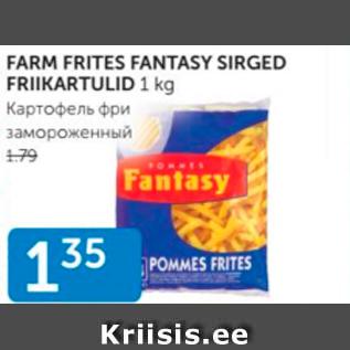 Allahindlus - FARM FRITES FANTASY SIRGED FRIIKARTULID 1 KG