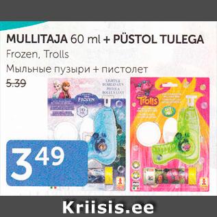 b51e1250349 MULLITAJA 60 ml + PÜSTOL TULEGA - Allahindlus - Maksimarket, Konsum ...