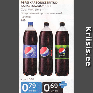 Скидка - Газированный прохладительный напиток
