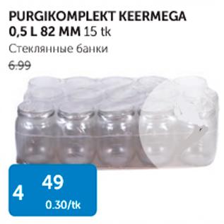 Allahindlus - PURGIKOMPLEKT KEERMEGA 0,5 L 82 MM 15 tk