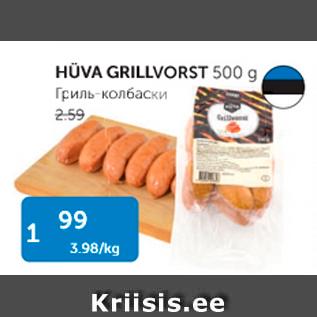Allahindlus - HÜVA GRILLVORST 500 G