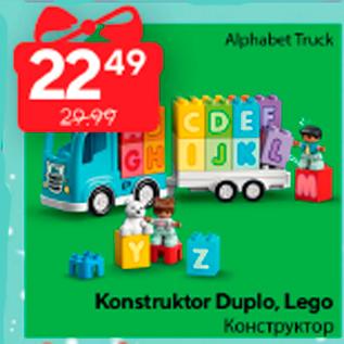 Allahindlus - Konstruktor Duplo, Lego