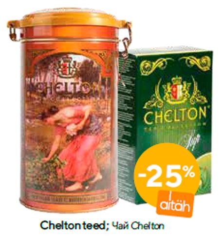 Chelton teed  -25%