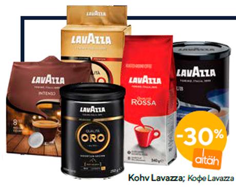 Kohv Lavazza  -30%