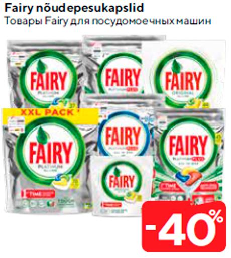Fairy nõudepesukapslid  -40%