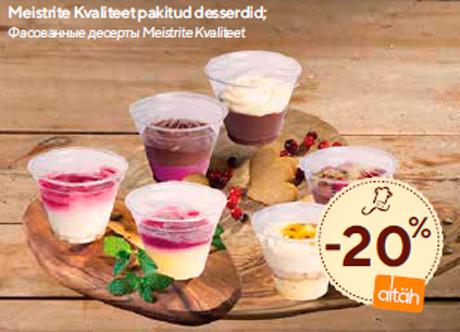 Meistrite Kvaliteet pakitud desserdid  -20%