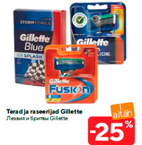 Лезвия и бритвы Gillette -25%
