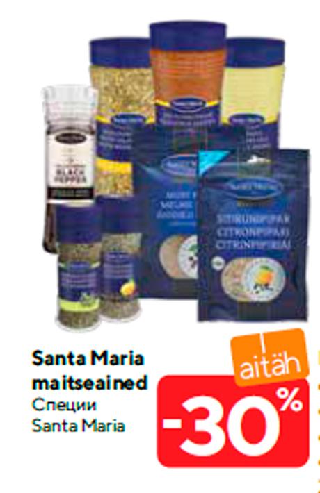 Специи Santa Maria  -30%