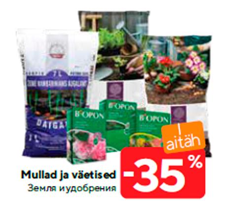 Земля и удобрения -35%