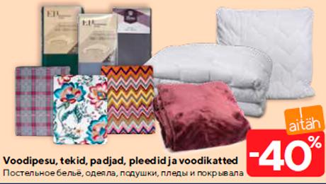 Постельное бельё, одеяла, подушки, пледы и покрывала -40%