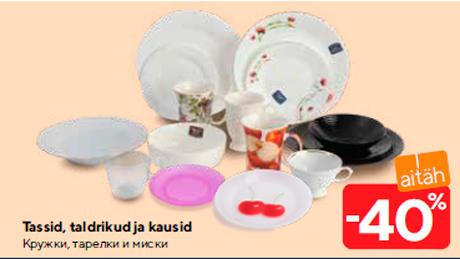 Кружки, тарелки и миски  -40%