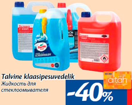 Talvine klaasipesuvedelik -40%