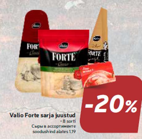 Valio Forte sarja juustud  -20%