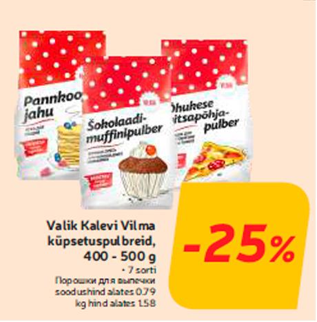 Valik Kalevi Vilma küpsetuspulbreid, 400 - 500 g 25%