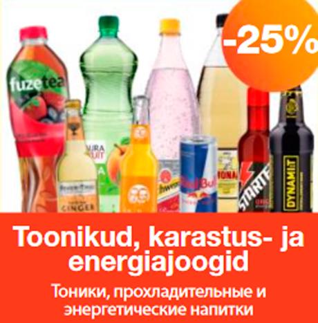 Toonikud, karastus- ja energiajoogid  -25%