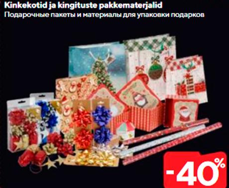 Kinkekotid ja kingituste pakkematerjalid  -40%