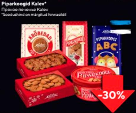 Piparkoogid Kalev*  -30%
