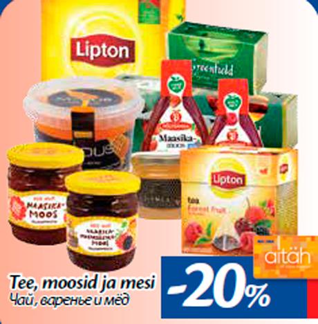 Чай , варенье и мёд -20%