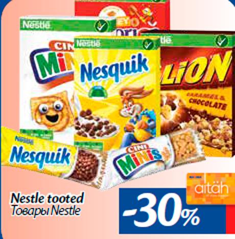 Товары Nestle  -30%