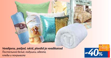 Постельное бельё, подушки, одеяла, пледы и покрывала -40%