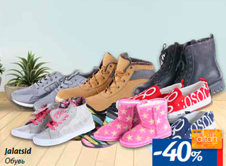 Обувь  -40%