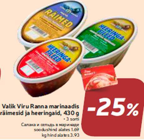 Салака и сельдь в маринаде -25%