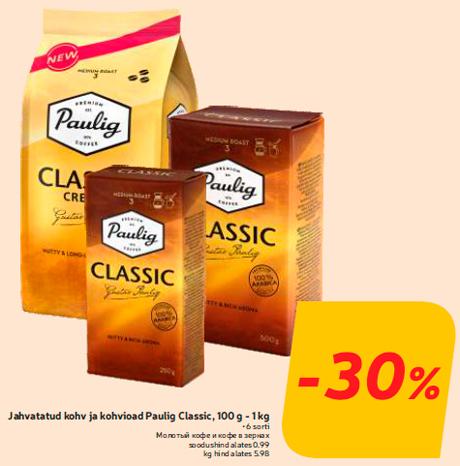 Молотый кофе и кофе в зернах -30%