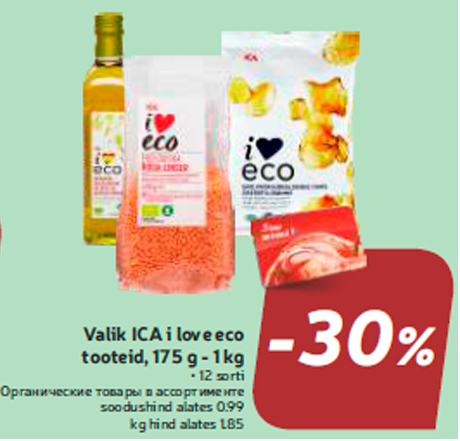 Органические товары в ассортименте -30%