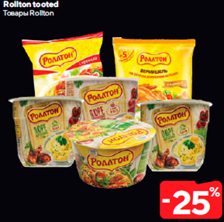 Rollton tooted  -25%