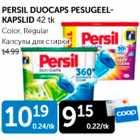 PERSIL DUOCAPS PESUGEEL- KAPSLID 42 tk