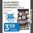 KALEV MARDI- JA KADRIPÄEV KOMMISEGU 500 G