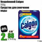 Veepehmendi Calgon 500g
