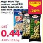 Магазин:Comarket,Скидка:Попкорн, арахис  луково-сметана или сальса-лайм