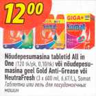 Nõudepesumasina tabletid All in One (120 tk/pk) või nõudepesumasina geel Gold Anti-Grease või NeutraFresh (3 x 600 ml)