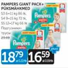 PAMPERS GIANT PACK+ PÜKSMÄHKMED