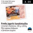 Скидка: Мясо куриных бедрышек в Греческом йогурте