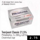 Allahindlus: Toorjuust Classic 21,5%